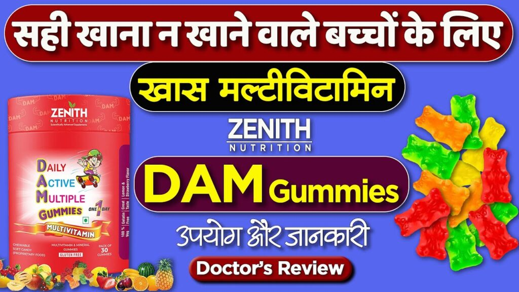 Multivitamin for kids : Zenith DAM Gummies usage & benefits | Detail review by Dr.Mayur in hindi